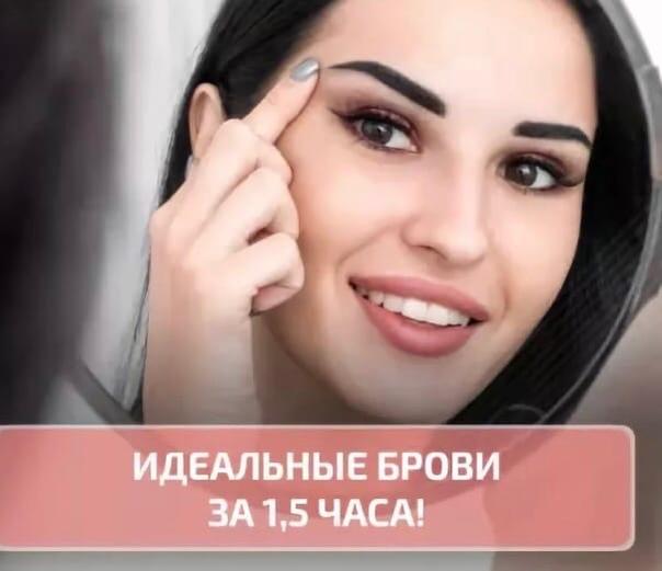 фото с надписью бровист