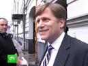 Макфол отдувался перед НТВ за постоянных визитеров