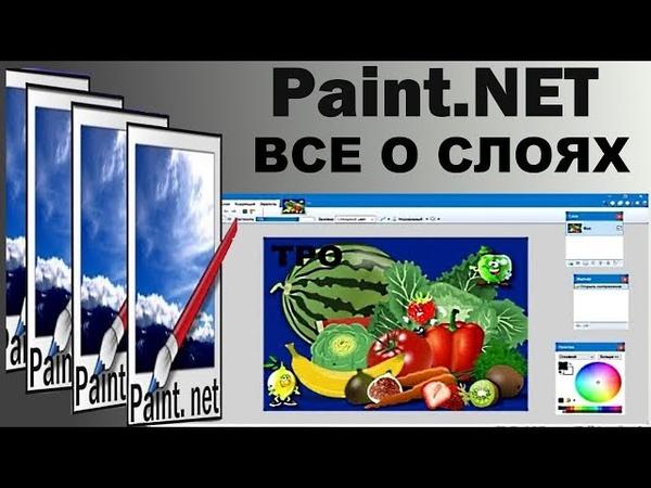 Что такое слои и как с ними работать Paint NET Паинт нет для чайников