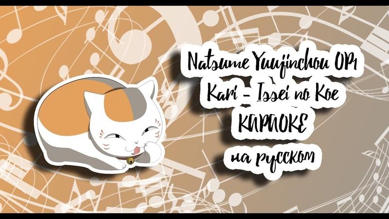 Natsume Yuujinchou OP1 Kari Issei no Koe караОКе на русском под плюс