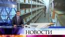 Выпуск новостей в 18:00 от 21.05.2020