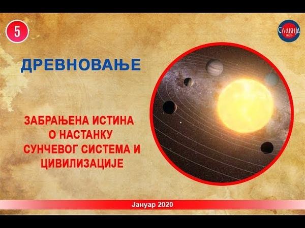 DREVNOVANJE Zabranjena istina o nastanku Sunčevog sistema i civilizacije 16 1 2020