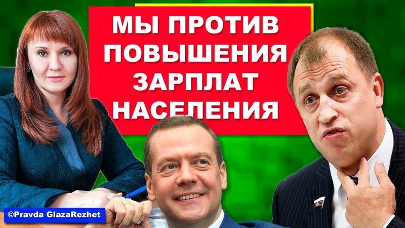 Правительство против повышения зарплат для населения. Разоблачение лицемеров из Единой России | PGR