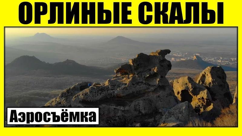 Орлиные скалы, Бештау, КМВ, аэросъёмка