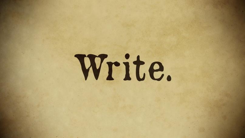 Если вы ждали знака, чтобы начать писать, то вот он.
