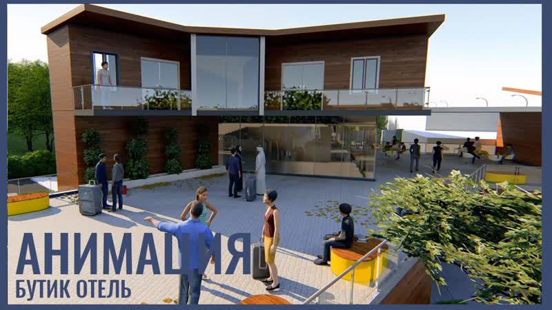 Анимационое видео концепт проекта Бутик отеля на 100-150 посетителей