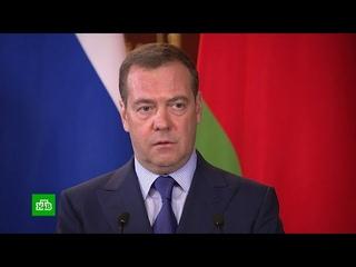 Медведев призвал в вопросах интеграции Москвы и Минска понизить градус риторики