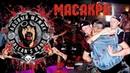 Адовый Мужик - Масакра (Белгород: Метал³ в Кубе 24.08.19)