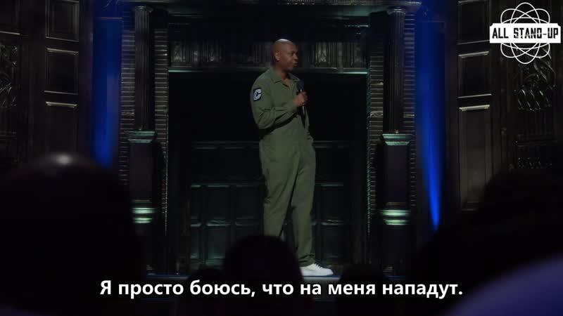 Dave Chappelle Дэйв Шаппелл про Джесси Смоллетта 2019 Субтитры