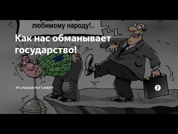 Как обманули наш народ! Афёра Века! Александр Сабуров