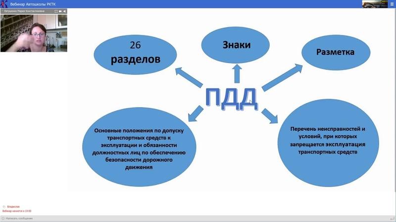Вебинар Автошколы РКТК занятие 1