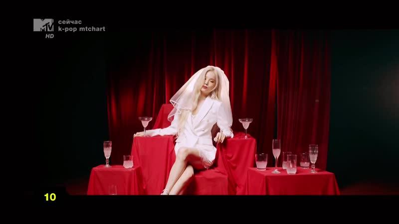 Exid — Me You (MTV Россия HD) K-POP MTChart. 10 место