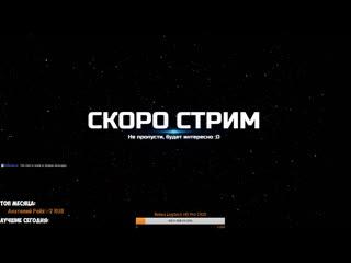 СТРИМЕЦ ПЕРЕД 9-ЫМ МАЯ #2