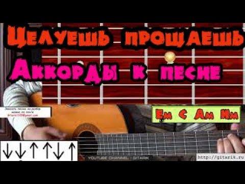 Аккорды к песне Nebezao Андрей Леницкий Целуешь прощаешь Разбор на гитаре