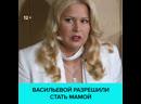 Регистрация ребёнка Евгении Васильевой от суррогатной матери – Москва 24