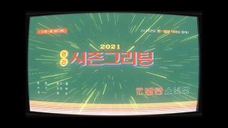 [PREVIEW] BTS (방탄소년단) '2021 SEASON'S GREETINGS' SPOT (BTS GOES RETRO)