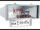 Супер Галоген! КПД 2000 обогреватель 200 ватт греет сильней чем 2 киловатта проверяем на практике
