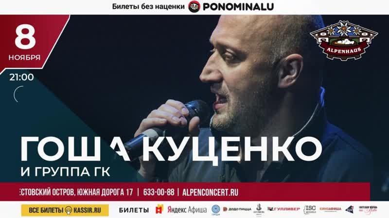 Гоша Куценко - 8 ноября - Альпенхаус