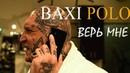[80100] BAXI POLO - Верь мне