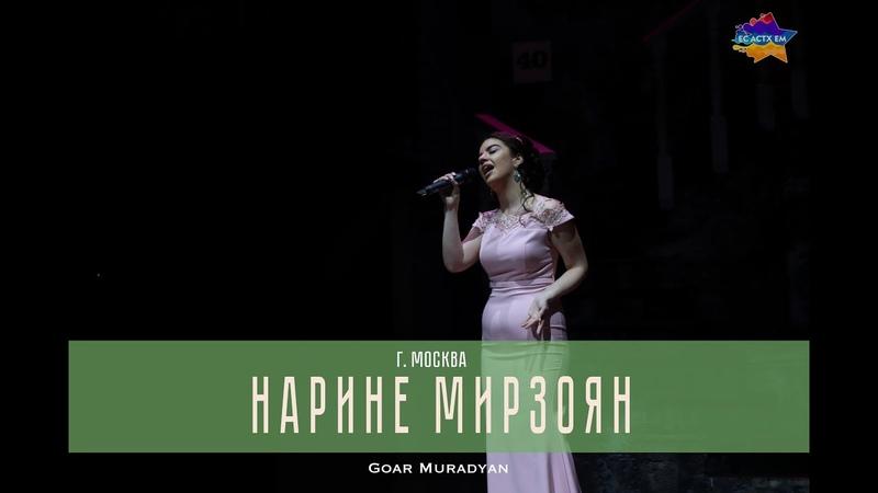 Нарине Мирзоян Айастан г Москва ЕС АСТХ ЕМ 2017