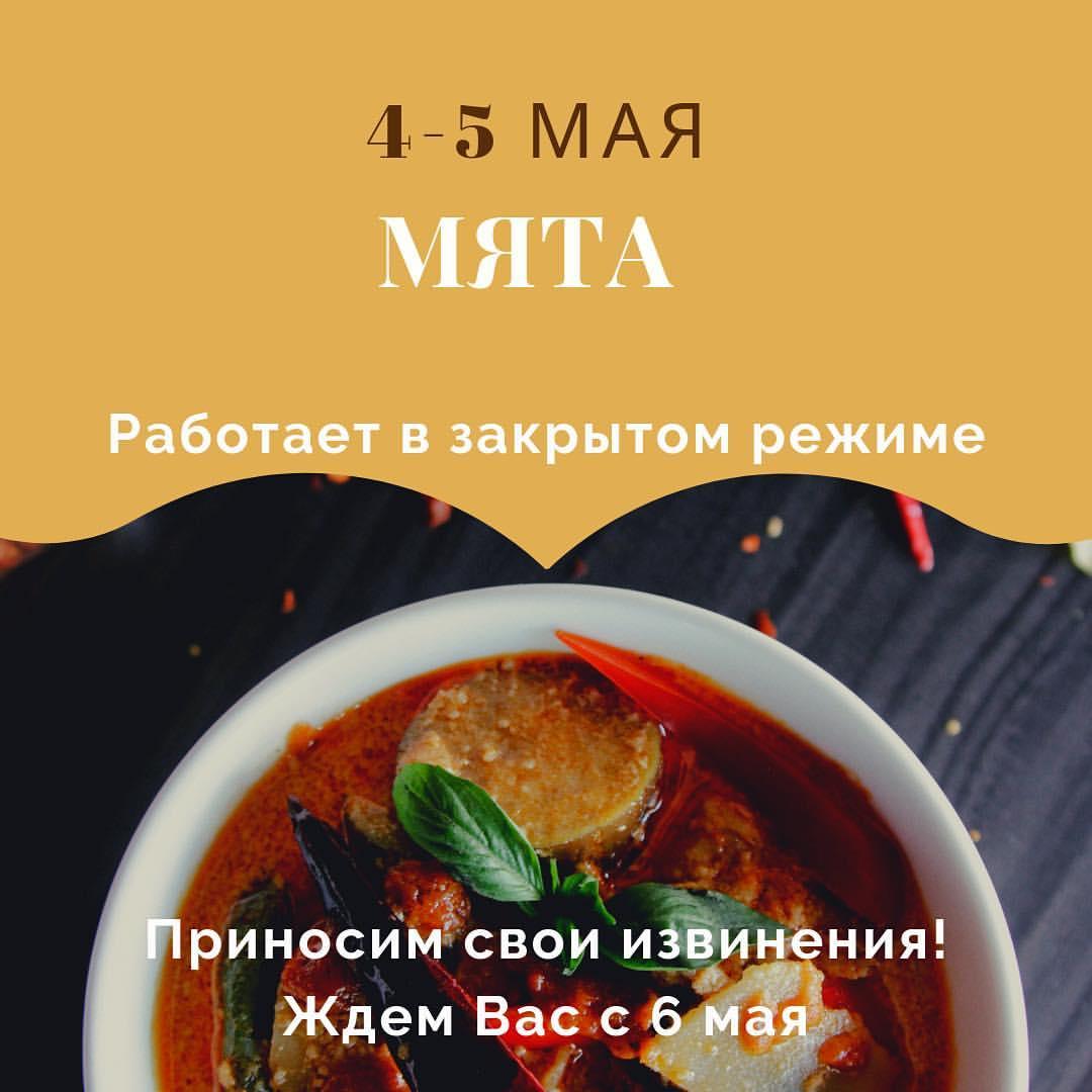 Бар «Мята» - Вконтакте