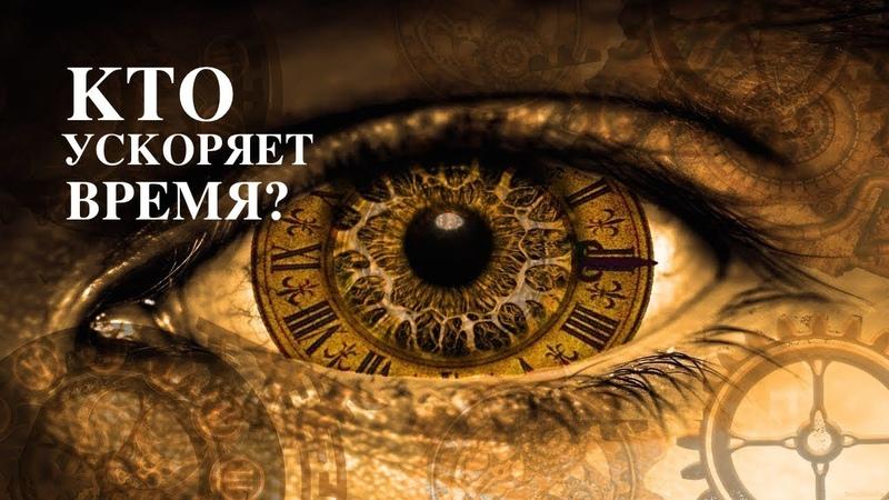 ВРЕМЯ УСКОРИЛОСЬ! Сергей Финько