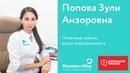 Эндокринолог ФламингоМед Зули Попова в эфире передачи Тема дня на Большом Радио