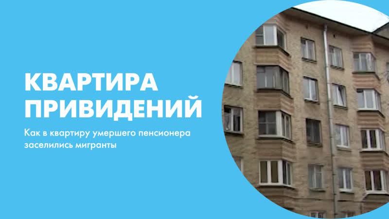 Квартира привидений Как в квартиру умершего пенсионера заселились мигранты