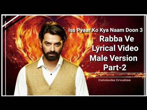 Rabba Ve Iss Pyaar ko Kya Naam Doon Season 3 Lyrical Video Male Version Part 2 Cuteinshu