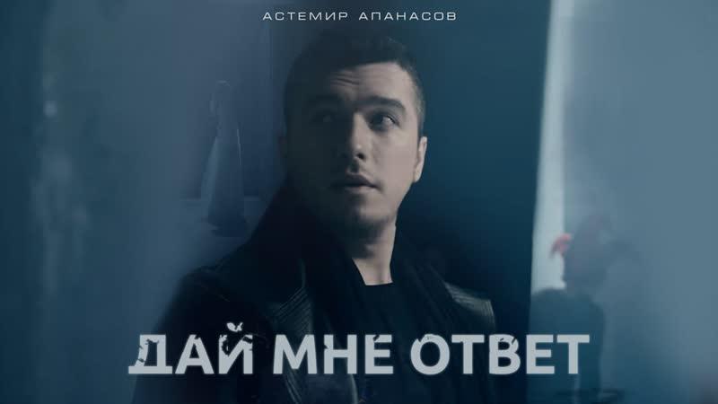Астемир Апанасов Дай мне ответ Кабардино Балкария 2018 на русском