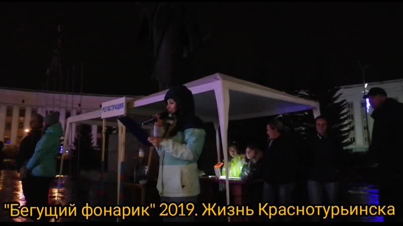 Бегущий фонарик 2019. Видео: К. Жучковой.