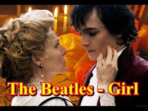 The Beatles Girl Я хочу Вам рассказать как я любил когда то ИСТОРИЯ ЛЮБВИ
