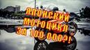 Мотоциклы за 100 000 Suzuki Skywave 400 2001 г в