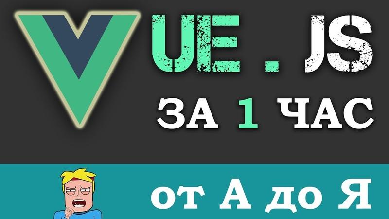 Уроки VUE.JS учим за 1 час для начинающих (Основы с нуля Vue js) небольшой обзор и сравнение