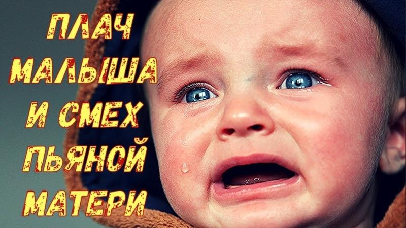 У Риты разрывалось сердце В ушах у неё стоял громкий плач ребёнка и смех пьяной мамаши