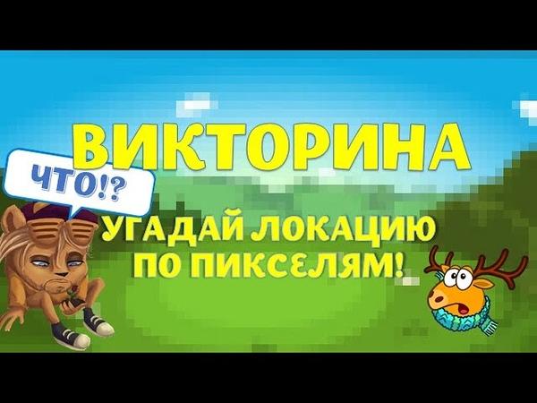 ВИКТОРИНА / УГАДАЙ ЛОКАЦИЮ ШАРАРАМА ПО ПИКСЕЛЯМ! / ШАРАРАМ