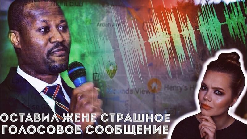 ГЕНРИ МАККЕЙБ Исчез во время разговора по телефону Missing 411