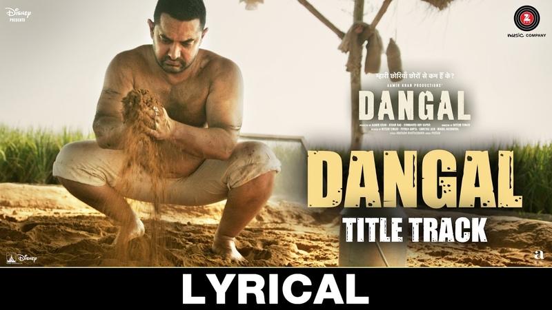 Dangal Title Track Lyrical Video Dangal Aamir Khan Pritam Amitabh B Daler Mehndi