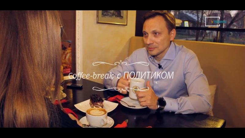 Сoffee-break с политиком