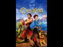 Синдбад: Легенда семи морей (2003)