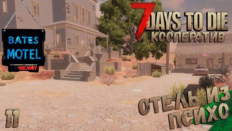 7 Days to Die Alpha 18 4 b4 Мотель Бейтс 11