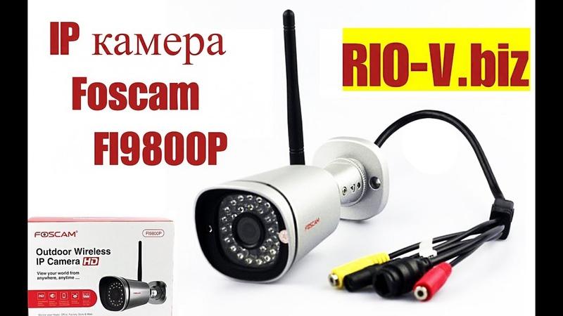 Видеокамера Foscam FI9800P-FI9900P в RIO-V.biz