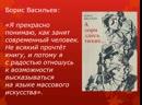Буктрейлер по книге Васильева Б. А зори здесь тихие