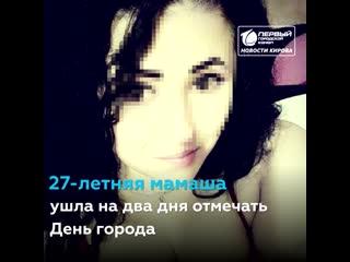 В Чепецке мать оставила дочь одну на два дня