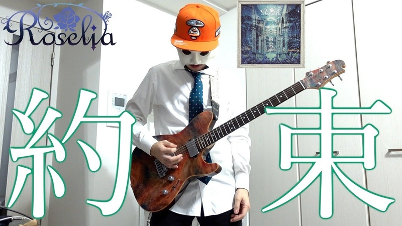 約束 Roselia ギターで感情のまま弾いてみた!フルで!バンドリ!
