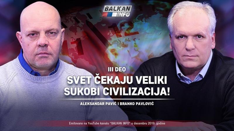 AKTUELNO Aleksandar Pavić i Branko Pavlović Svet čekaju veliki sukobi civilizacija 28 12 2019