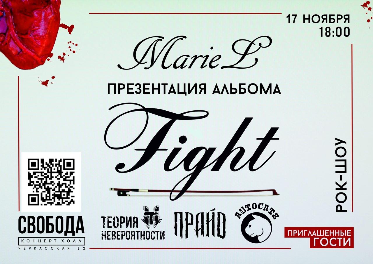 Афиша Екатеринбург 17.11. группа MARIEL' Презентация Альбома