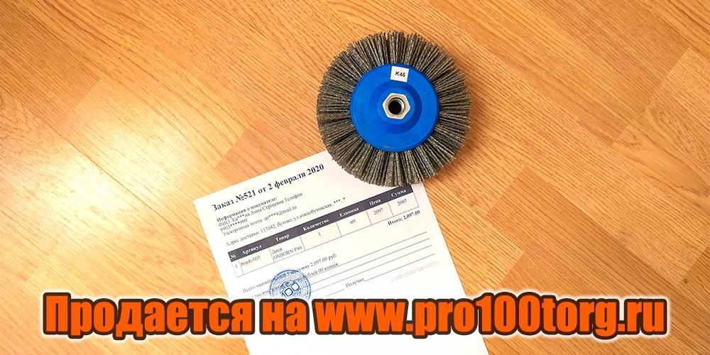 щетка для браширования древесины дисковая OSBORN D140x55, ворс полимер-абразив P46, М14