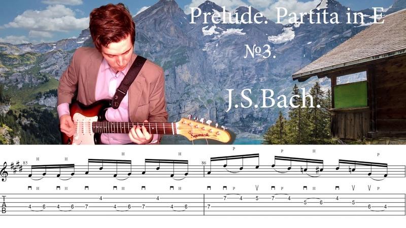 Preludio from Violin Partita №3 In E Major J.S.Bach. ( electric guitar) with tabs.(guitar cover).