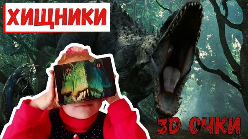 Титаны мира динозавров Битва Тираннозавра РЕКСА и Гиганотозавра 3D ОЧКИ Виртуальная реальность
